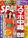 週刊SPA! 2016/12/27号