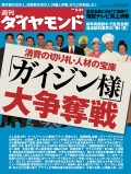 週刊ダイヤモンド 08年5月31日号