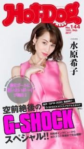 Hot−Dog PRESS no.144 空前絶後のG−SHOCKスペシャル!!