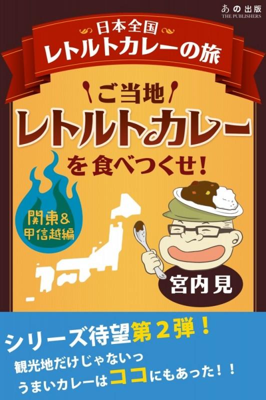【期間限定価格】ご当地レトルトカレーを食べつくせ! 関東・甲信越編