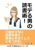 モテる男の読書術!