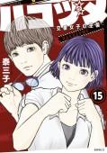 ハコヅメ〜交番女子の逆襲〜(15)
