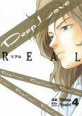 Deep Love [REAL](4)
