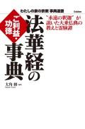 【期間限定価格】法華経のご利益・功徳事典