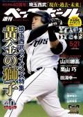 週刊ベースボール 2018年 5/21号