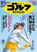 週刊ゴルフダイジェスト 2019/7/23号