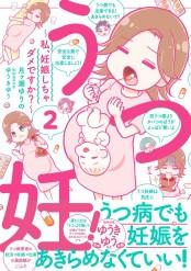 うつ妊!〜私、妊娠しちゃダメですか?〜分冊版(2)
