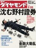 週刊ダイヤモンド 05年2月26日号