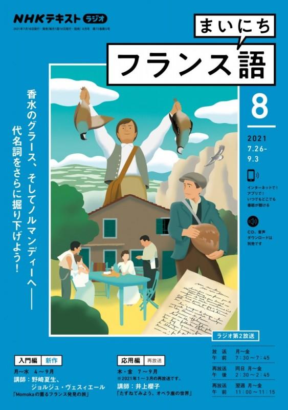 NHKラジオ まいにちフランス語 2021年8月号