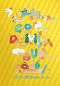 【限定ついか版】付!【でんし版】GOGO DEMPA TOUR 2016~まだまだ夢で終わらんよっ!~パンフレット