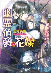 幽霊伯爵の花嫁3 〜囚われの姫君と怨嗟の夜会〜