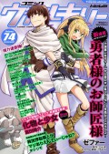 コミックヴァルキリーWeb版Vol.74