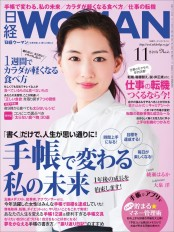 日経ウーマン2014年11月号
