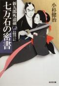 七万石の密書〜新九郎外道剣(二)〜