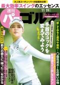 週刊パーゴルフ 2019/11/19号