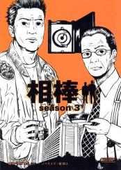 相棒 season3(下)