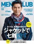 メンズクラブ 2015年6月号