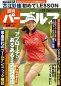 週刊パーゴルフ 2019/11/26号