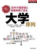 大学序列(週刊ダイヤモンド特集BOOKS Vol.355)