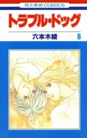 【期間限定価格】トラブル・ドッグ(8)