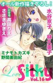【期間限定価格】Love Silky Vol.16