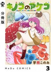 【分冊版】キノコのアケコ 3