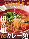 おとなの週末セレクト「辛くて旨い ! 担々麺&カレー麺」〈2016年8月号〉