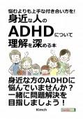悩むよりも上手な付き合い方を! 〜身近な人のADHDについて理解を深める本〜