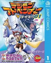 デジモンアドベンチャーVテイマー01 Disc-1