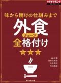 外食チェーン全格付け(週刊ダイヤモンド特集BOOKS Vol.374)