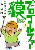 【期間限定価格】プロゴルファー貘 3
