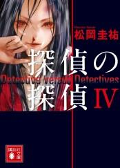【期間限定価格】探偵の探偵IV