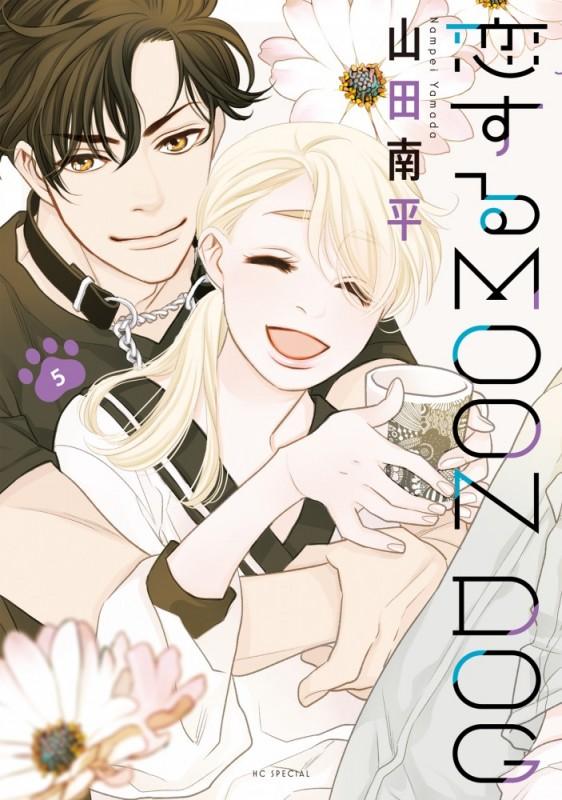 恋するMOON DOG(5)【電子限定おまけ付き】