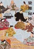 梁塵秘抄 ビギナーズ・クラシックス 日本の古典