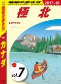地球の歩き方 B16 カナダ 2017-2018 【分冊】 7 極北