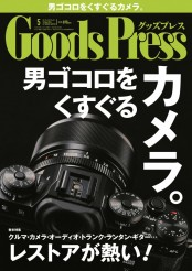 GoodsPress2014年5月号