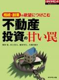 不動産投資の甘い罠(週刊ダイヤモンド特集BOOKS Vol.322)