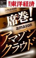 席巻! アマゾンクラウド−週刊東洋経済eビジネス新書No.136