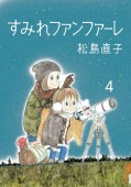 すみれファンファーレ 4