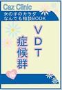 VDT症候群編〜女の子のカラダなんでも相談BOOK