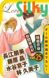 【期間限定価格】Love Silky Vol.25