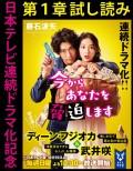 日本テレビ連続ドラマ化記念『今からあなたを脅迫します』第1章試し読み
