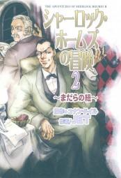 シャーロック・ホームズの冒険 2 〜まだらの紐〜