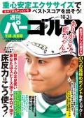 週刊パーゴルフ 2017/10/3号
