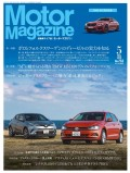 Motor Magazine 2018年5月号/No.754