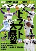 週刊ベースボール 2018年 10/29号