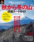 PEAKS特別編集 秋から冬の山詳細ルートガイド