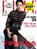 ELLE Japon 2018年7月号