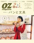 OZmagazine 2020年1月号 No.573