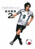 フットボールネーション 2
